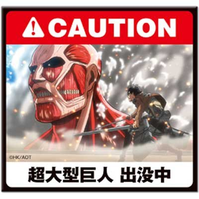 [Attack on Titan: die-cut sticker (very large giant haunt in)