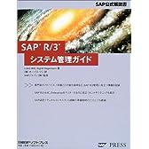 SAP R/3システム管理ガイド (SAP公式解説書)