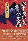 おじゃれ女(め)八丈島 (河出文庫)
