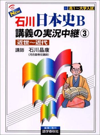 石川 日本史B 講義の実況中継(3)