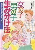 女の子・男の子生み分け法―幸せあふれる夢の家族づくり (2色刷ビジュアルシリーズ)