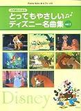 ピアノソロ 入門 とってもやさしい ディズニー名曲集 (2) (ピアノ・ソロ)