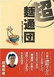 超麺通団—団長田尾和俊と12人の麺徒たち