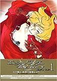 エビアンワンダーREACT 1 (IDコミックス ZERO-SUMコミックス)