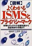 図解 よくわかるISMSとプライバシーマーク―情報セキュリティの基礎知識から認証取得の手順まで