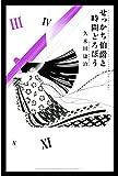 せっかち伯爵と時間どろぼう(3)
