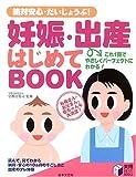 妊娠・出産はじめてBOOK―絶対安心・だいじょうぶ! (実用BEST BOOKS)