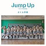 Jump Up 〜ちいさな勇気〜-さくら学院