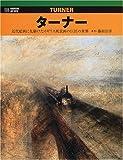 ターナー—近代絵画に先駆けたイギリス風景画の巨匠の世界 (六耀社アートビュウシリーズ)