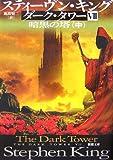 ダーク・タワー〈7〉暗黒の塔〈中〉 (新潮文庫)