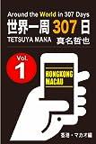 世界一周307日【Vol.1:香港・マカオ編】