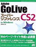 Adobe GoLive CS2 スーパーリファレンス for Windows