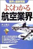 業界の最新常識 よくわかる航空業界 (業界の最新常識)
