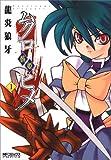 ムクロヒメ 1巻 (MFコミックス アライブシリーズ)
