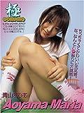青山まりあ GOKUERO [DVD]