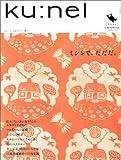 ku:nel (クウネル) 2005年 01月号 Vol.11