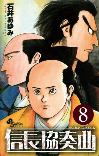 信長協奏曲(8) ゲッサン少年サンデーコミックス