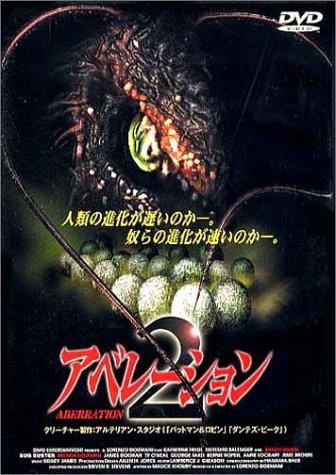 アベレーション2 [DVD]