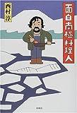 「面白南極料理人」西村 淳