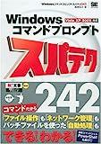 Windowsコマンドプロンプト スパテク242 Vista/XP/2000対応 (スパテクシリーズ)