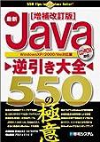 最新Java逆引き大全 550の極意