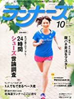 ランナーズ 2013年 10月号 [雑誌]
