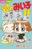 こっちむいて!みい子 24 (フラワーコミックス)