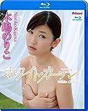 木嶋のりこ / ホワイト・カーテン 【初回限定版】 (数量限定) [Blu-ray]