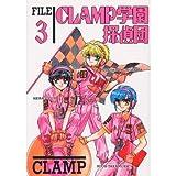 CLAMP学園探偵団 (File-3) (あすかコミックスDX)