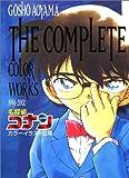 名探偵コナンカラーイラスト全集—The complete color works