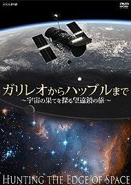ガリレオからハッブルまで~宇宙の果てを探る望遠鏡の旅~ [DVD]
