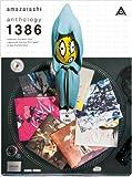 anthology 1386 [Blu-ray]