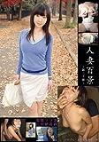 人妻百景 ~第二十景~ [DVD]