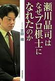 瀬川晶司はなぜプロ棋士になれたのか