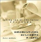 サヴォイでお茶を
