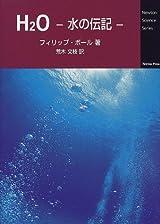 H2O—水の伝記 (Newton Science Series) (単行本)