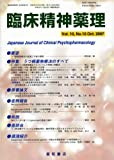 臨床精神薬理 第10巻10号 (10)