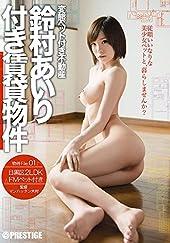 変態ペット付き不動産 鈴村あいり付き賃貸物件 物件File.01 [DVD]