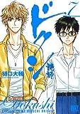 ドクシ―読師― (7) (バーズコミックス)