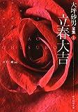 立春大吉 (大坪砂男全集1) (創元推理文庫)