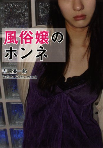 Amazon.co.jp: 風俗嬢のホンネ 電子書籍: 吉岡 優一郎: Kindleストア