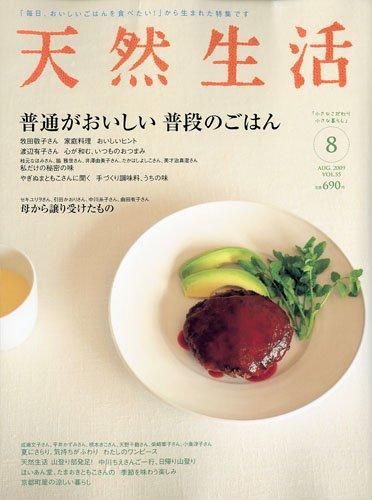 天然生活 2009年 08月号 [雑誌]