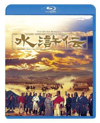 水滸伝 [Blu-ray]