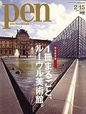 Pen (ペン) 2007年 2/15号 [雑誌]