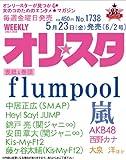 オリ☆スタ 2014年 6/2号 [雑誌]