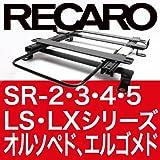 RECAROシート対応 シートレール ホンダ ビート PP1 右席用  SR-3、LX、エルゴメドなど対応