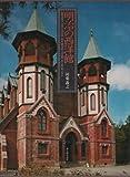 明治の西洋館 (1979年)
