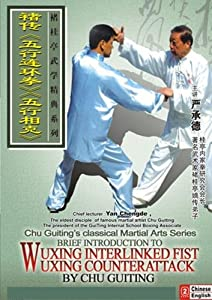 Wuxing Interlinked Fist and Wuxing Counterattack by Chu Guiting