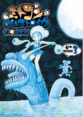 ミトコンペレストロイカ 3 (BUNCH COMICS)