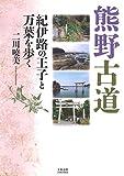 Kumano kodo : Kiji no oji to man'yo o aruku.
